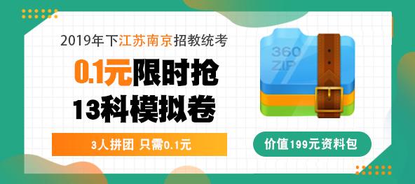 2020年南京教师考试资料.jpg