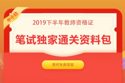 2019下教资笔试独家通关资料包(中小幼),限时免费领取!