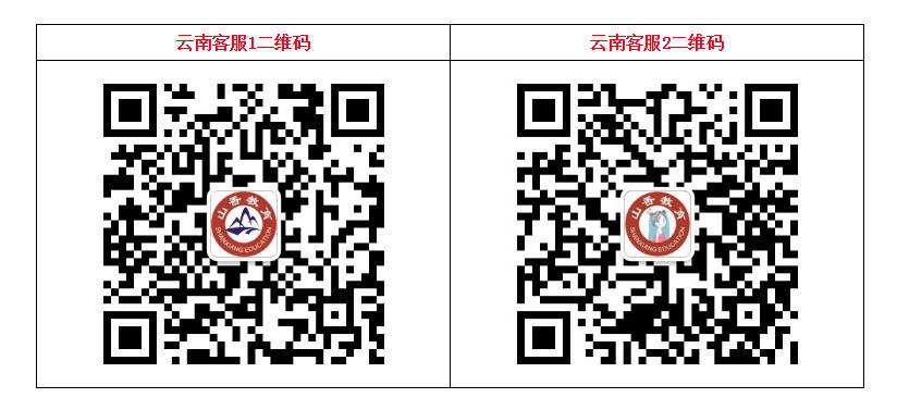 云南客服.png
