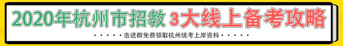 2020杭州招教-横幅2.jpg