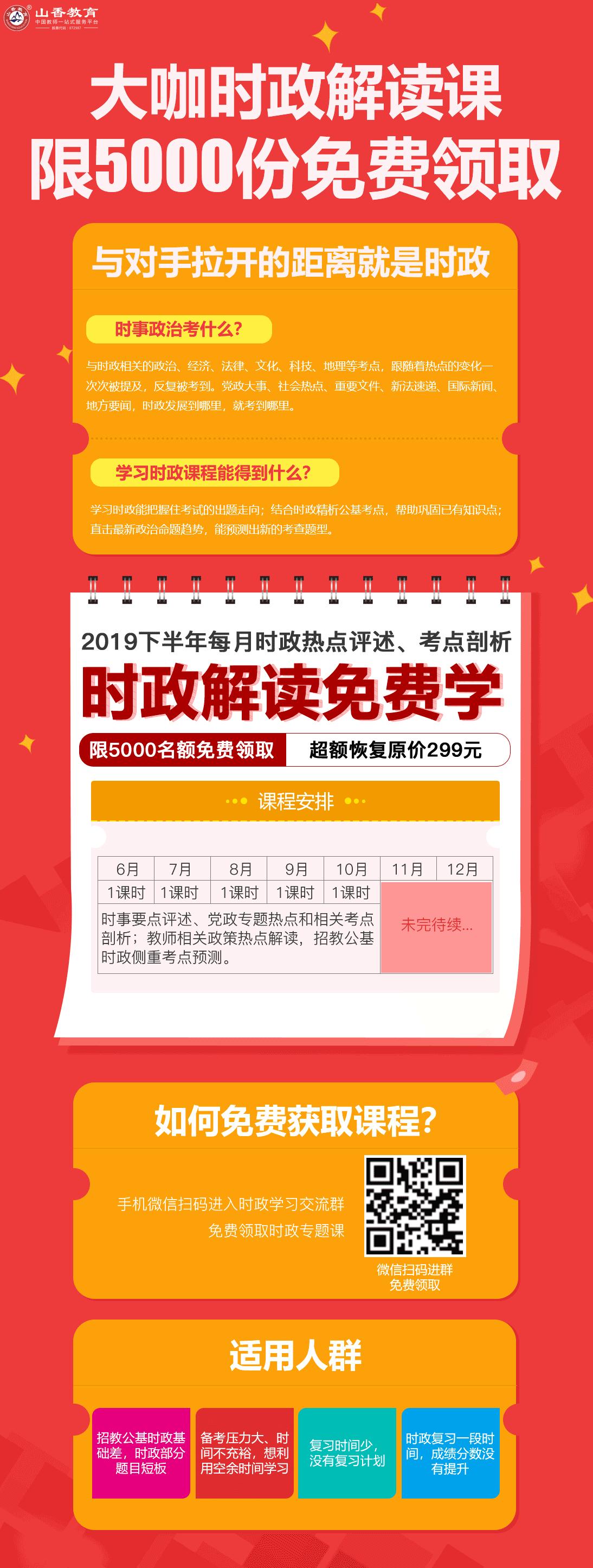 山香官网详情页-时政.png