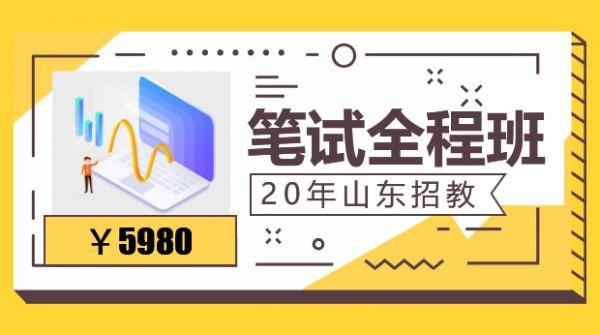 2020山东笔面全程班.jpg