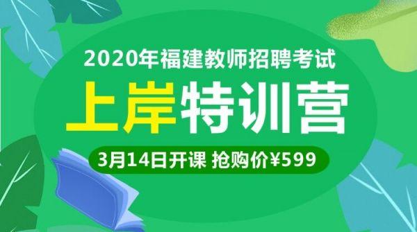 20福建上岸特训营.jpg