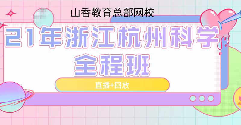 21年浙江杭州科学学科全程班