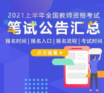 2021年上半年中小学教师资格考试(笔试)日程安排表
