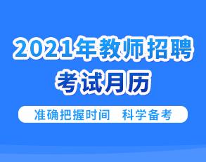 2021年全国教师招聘:招考公告汇总
