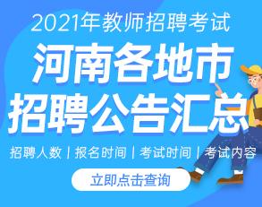 河南招教|2021年河南教师招聘公告汇总