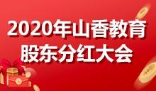 热烈庆祝2020年山香教育股东分红大会圆满召开