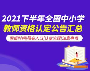 2021年下半年全国教师资格认定公告|网报时间|流程汇总