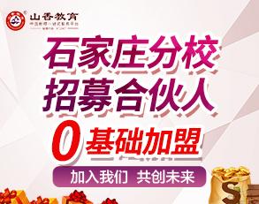 山香教育招募河北石家庄分校合伙人