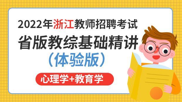 2022年浙江省版教综基础精讲(体验课)